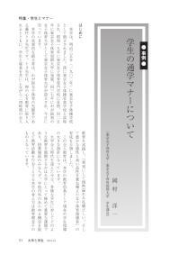 大学と学生第560号学生の通学マナーについて_東京女子体育大学・東京女子体育短期大学(岡村 洋一)-JASSO