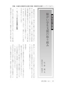 大学と学生第549号障がい学生支援の取り組み_関西学院大学(矢倉 達夫)-JASSO