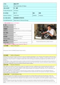 Follow-up Research Fellowship Reports for FY 2015 The University of Tokyo