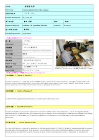 Follow-up Research Fellowship Reports for FY 2015 Utsunomiya University