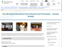 The 13th Hyogo International House Research and Presentation (January 18,2020) | JASSO
