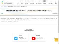 奨学金申込専用ホームページ(スカラネット)等の不具合について   JASSO