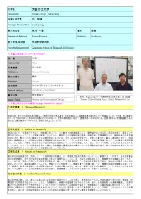 Follow-up Research Fellowship Reports for FY 2015 Osaka City University