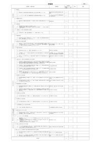 兵庫国際交流会館管理・運営等業務 実施要項別紙1~4