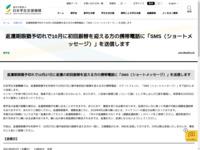 返還期限猶予切れで10月に初回振替を迎える方の携帯電話に「SMS(ショートメッセージ)」を送信します | 独立行政法人日本学生支援機構