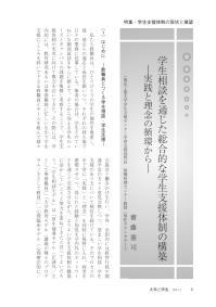 大学と学生第564号学生相談を通じた総合的な学生支援体制の構築_東京工業大学(齋藤 憲司)-JASSO