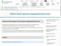 Guide to Osaka Japanese Language Education Center | JASSO