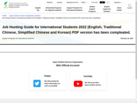 Job Hunting Guide for International Students 2022 (English, Traditional Chinese, Simplified Chinese and Korean) PDF version has been compleated. | JASSO