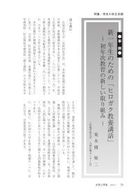 大学と学生第551号新一年生のための「ヒロガク教養講話」_弘前学院大学(荒木関 堅二)-JASSO