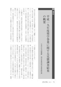 大学と学生第553号平成一九年度奨学事業に関する実態調査結果の概要_日本学生支援機構奨学事業部奨学事業統括課-JASSO