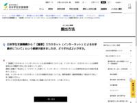 日本学生支援機構から「【重要】スカラネット(インターネット)によるお手続きについて」という郵便が届きましたが、どうすればよいですか。   JASSO