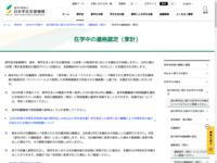 在学中の適格認定 | 独立行政法人日本学生支援機構