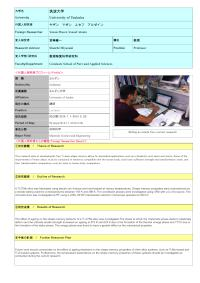 Follow-up Research Fellowship Reports for FY2014 - University of Tsukuba