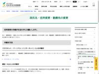 改氏名・住所変更・勤務先の変更 | JASSO