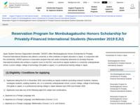 Reservation Program for Monbukagakusho Honors Scholarship for Privately-Financed International Students (November 2019 EJU)   JASSO