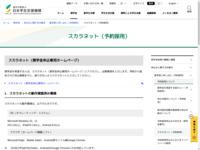 スカラネット(予約採用)   独立行政法人日本学生支援機構