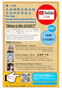 The 15th HIH Research and Presentation Poster