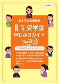 参考資料7_奨学金早わかりガイド(2021年度進学予定者用)