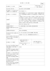 東京日本語教育センターの個人情報ファイル簿