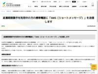 返還期限猶予を利用中の方の携帯電話に「SMS(ショートメッセージ)」を送信します | 独立行政法人日本学生支援機構