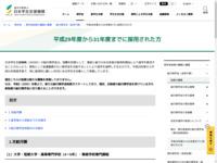 平成29年度から31年度までに採用された方 | 独立行政法人日本学生支援機構