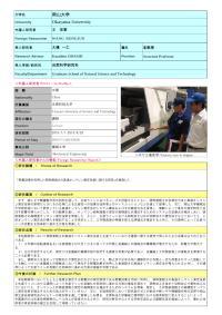 Follow-up Research Fellowship Reports for FY 2015 Okayama University