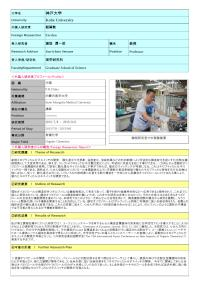 Follow-up Research Fellowship Reports for FY 2015 Kobe University