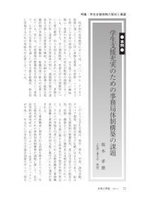 大学と学生第564号学生支援充実のための事務局体制構築の課題_広島工業大学(坂本 孝徳)-JASSO