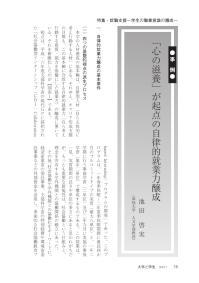 大学と学生第557号「心の滋養」が起点の自律的就業力醸成_高知大学(池田 啓実)-JASSO